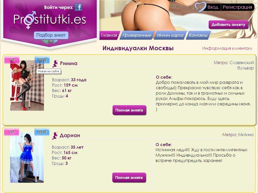 лет карта интим услуг в москве общем