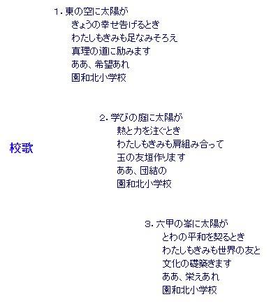 昔、2chのゲーム音楽板で知った情報なんだけど、今の時代に改めてシェアしておきたい。 この日本には、「小細工なしで完全にスペランカーのテーマ曲で校歌が歌える小学校」が存在するという事実を https://t.co/VgEwh9lTo3