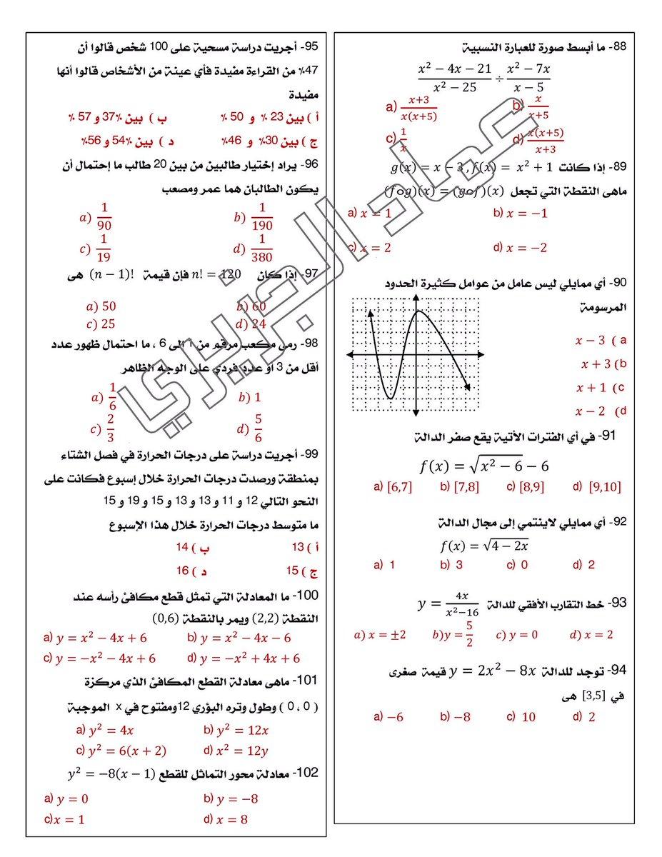 تجميعات تحصيلي رياضيات Pdf