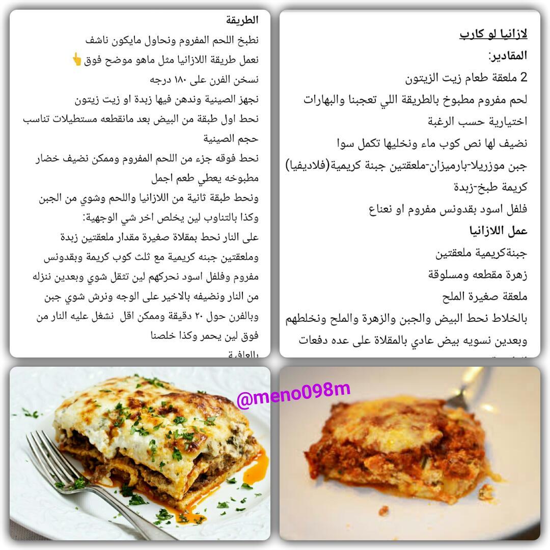 وصفات كيتو Arab Keto Twitter