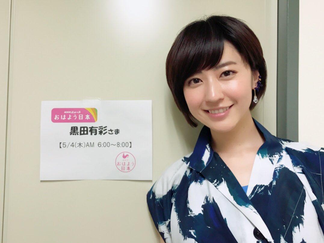 """黒田有彩 pe Twitter: """"NHK「おはよう日本」に出演させていただきまし ..."""