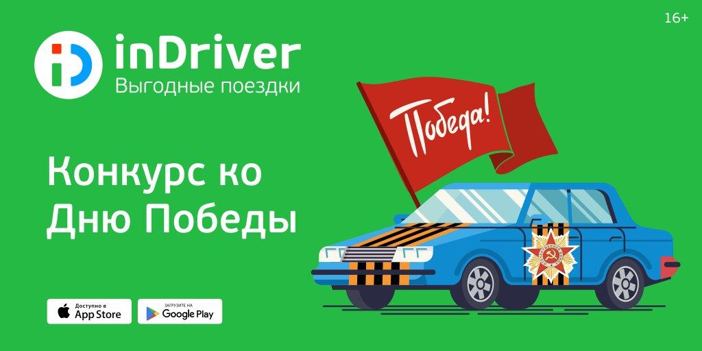 In driver ru как работает