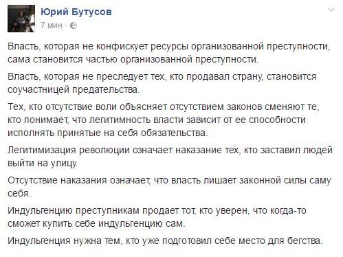 Суд над Януковичем: адвокат беглого экс-президента анонсировал новые факты - Цензор.НЕТ 6519