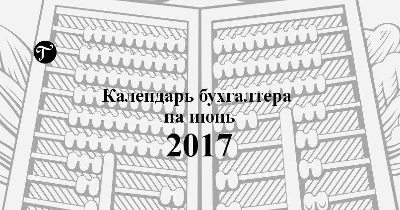 Календарь отчетности ооо