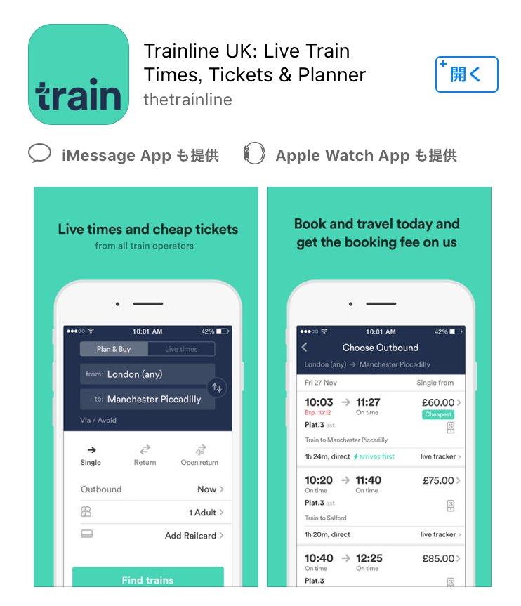 前回の旅から使ってるこのアプリ、本当に優秀。経路検索だけじゃなく、最安値の電車みつけてその場で購入、チケット発券しなくて良いし。長距離移動ならブリットレイルパスのがお得かな、でも時間さえあればこっちの方が安くできる&楽!