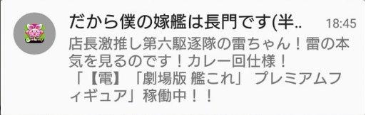 いか づち 漢字