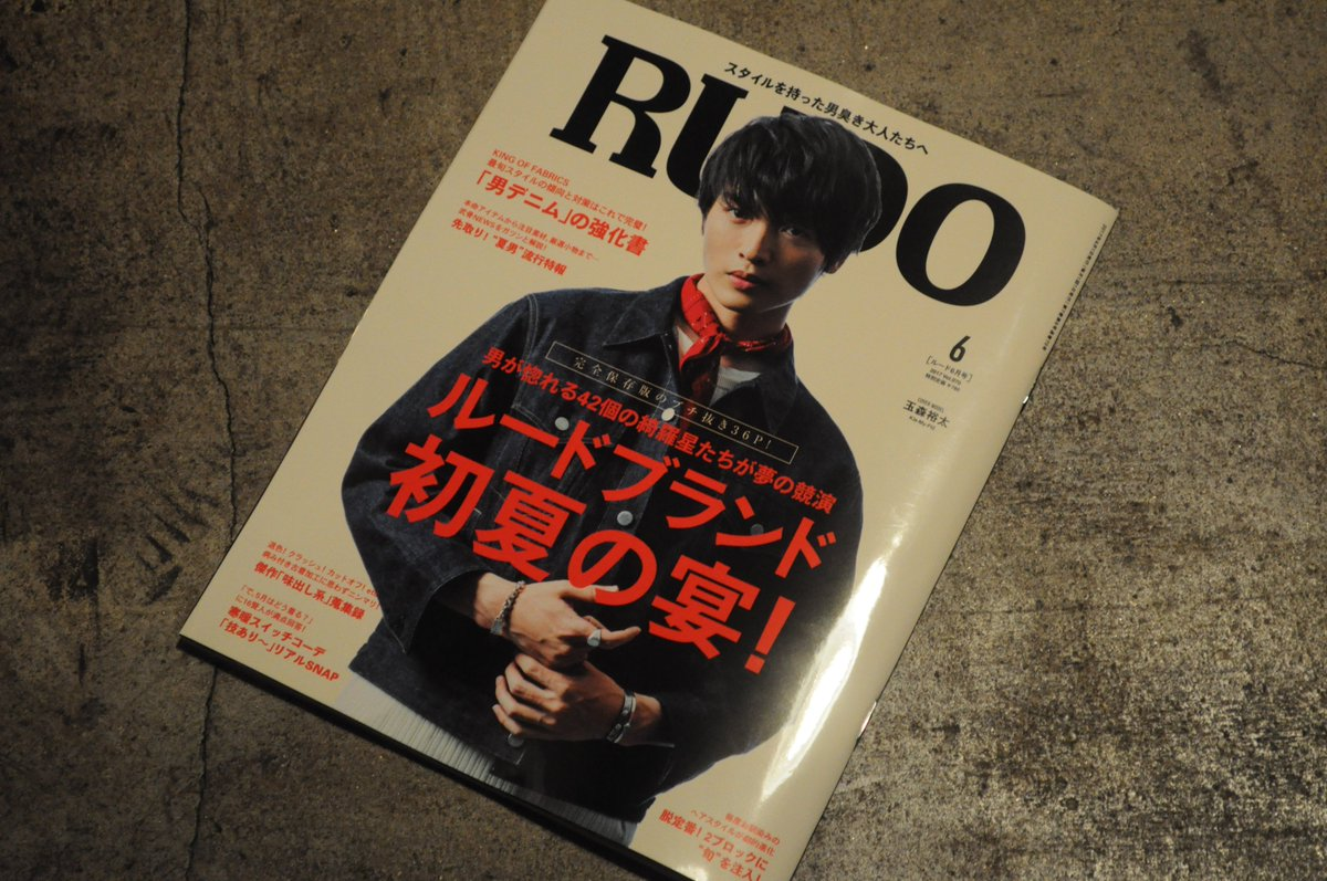 ■Press information  4月24日に発売されます雑誌 RUDO 6月号にて、RUDE GALLERY/RUDE GALLERY BLACK REBELのアイテムが掲載されております。  是非、各書店にてご覧下さい。 https://t.co/AioOZ8OdLv