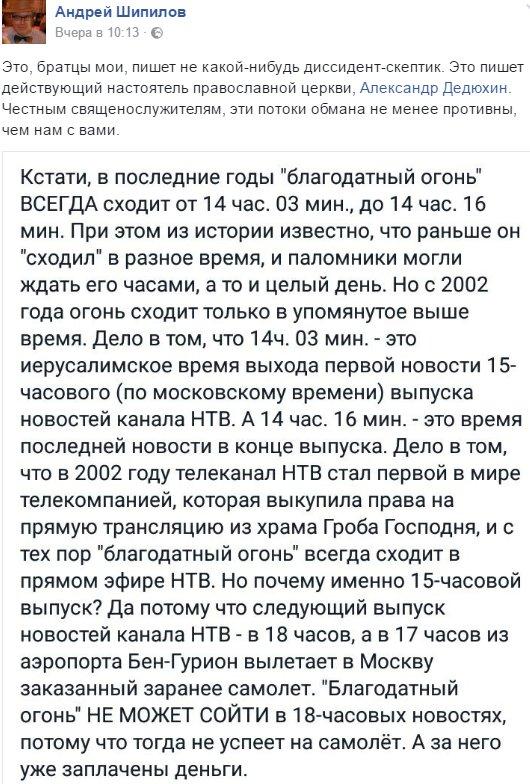 """Луценко просят не допустить отключения """"Эры"""" от эфира - Цензор.НЕТ 5876"""
