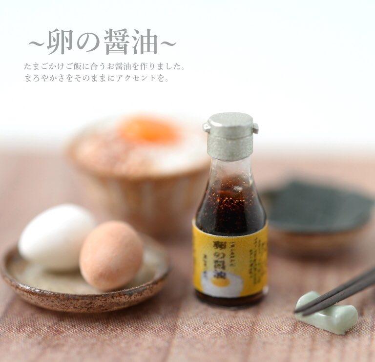 「卵専用のお醤油」のミニチュア。 何処に需要があるかわかりませんが 何処にでもマニアックは存在するんですねぇ🥚自身TKGは苦手なんですけどね!