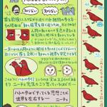 街を歩く哲学的タフガイ「ドバト」の図解です。カワラバトとも呼ばれる身近な鳥の代表格であり、めったやた…