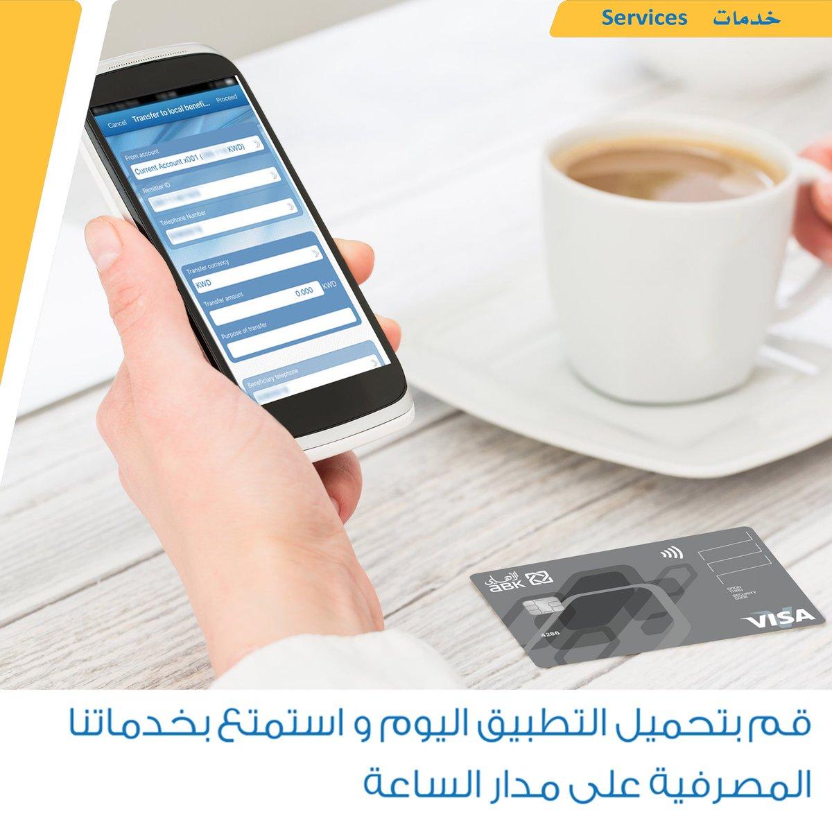 """البنك الأهلي الكويتي على تويتر: """"يوفر لك تطبيق البنك الأهلي ..."""