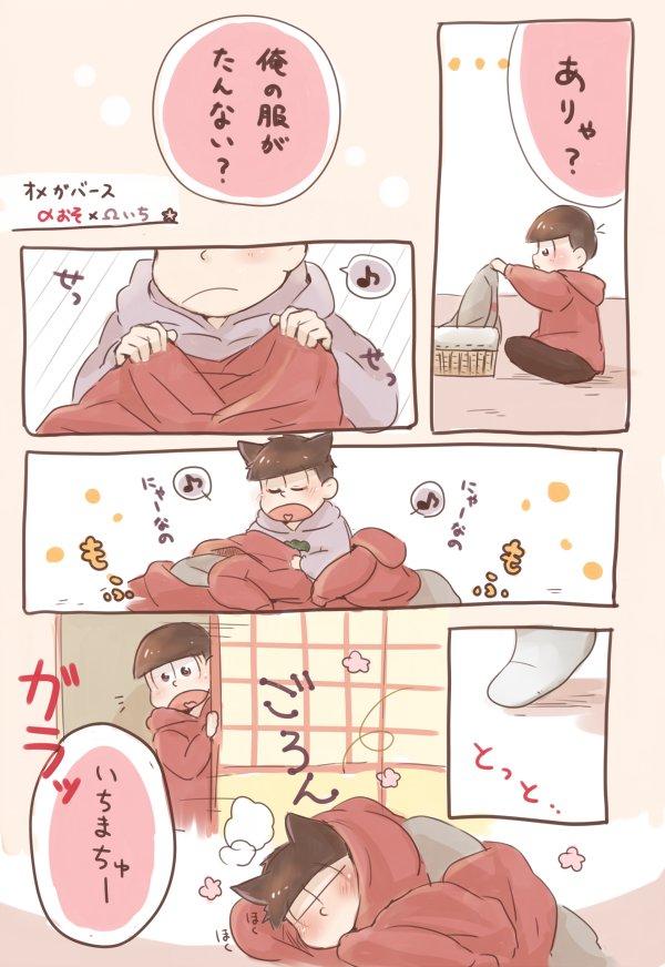 【まんが】『お兄ちゃんの服で巣作り』(おそ松いち松)