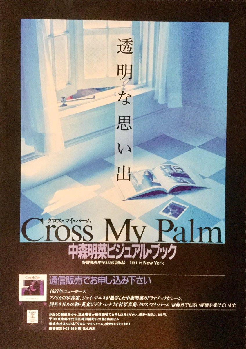 CROSS MY PALMに関する画像9