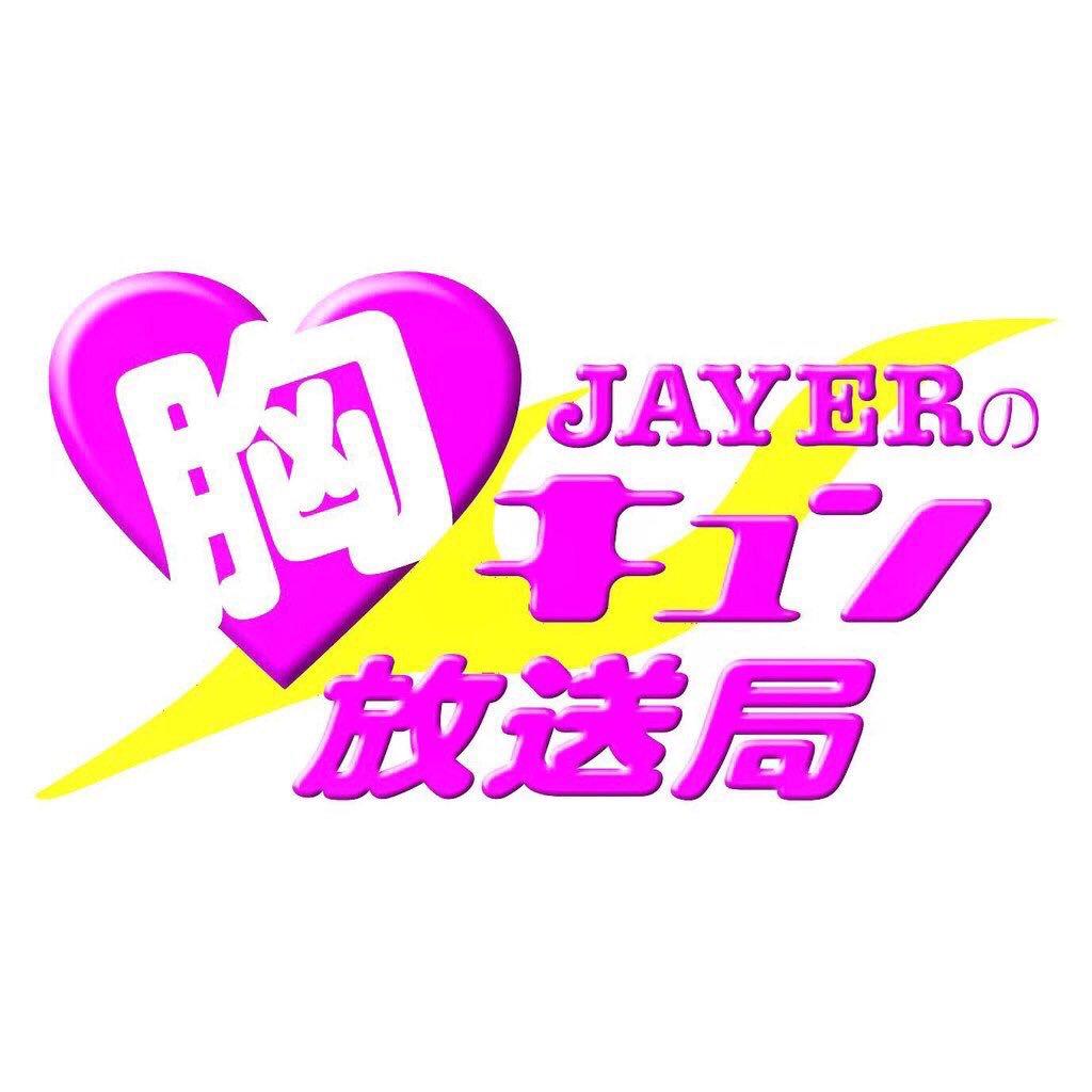 JAYERの胸キュン放送局 (@jayerk...