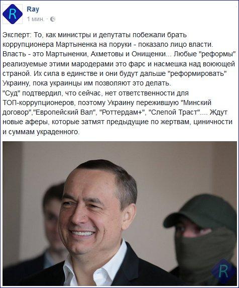 """Мартыненко о Порошенко: """"Я с ним не ссорился, но и не дружу"""" - Цензор.НЕТ 9285"""