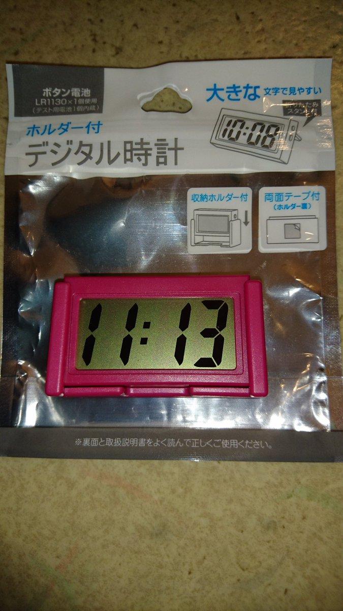 test ツイッターメディア - デジタル時計が欲しくてセリアで買ったw 百均で、このクオリティーは素晴らしい?色も気に入った?  #セリア https://t.co/QeBjKrqOIE