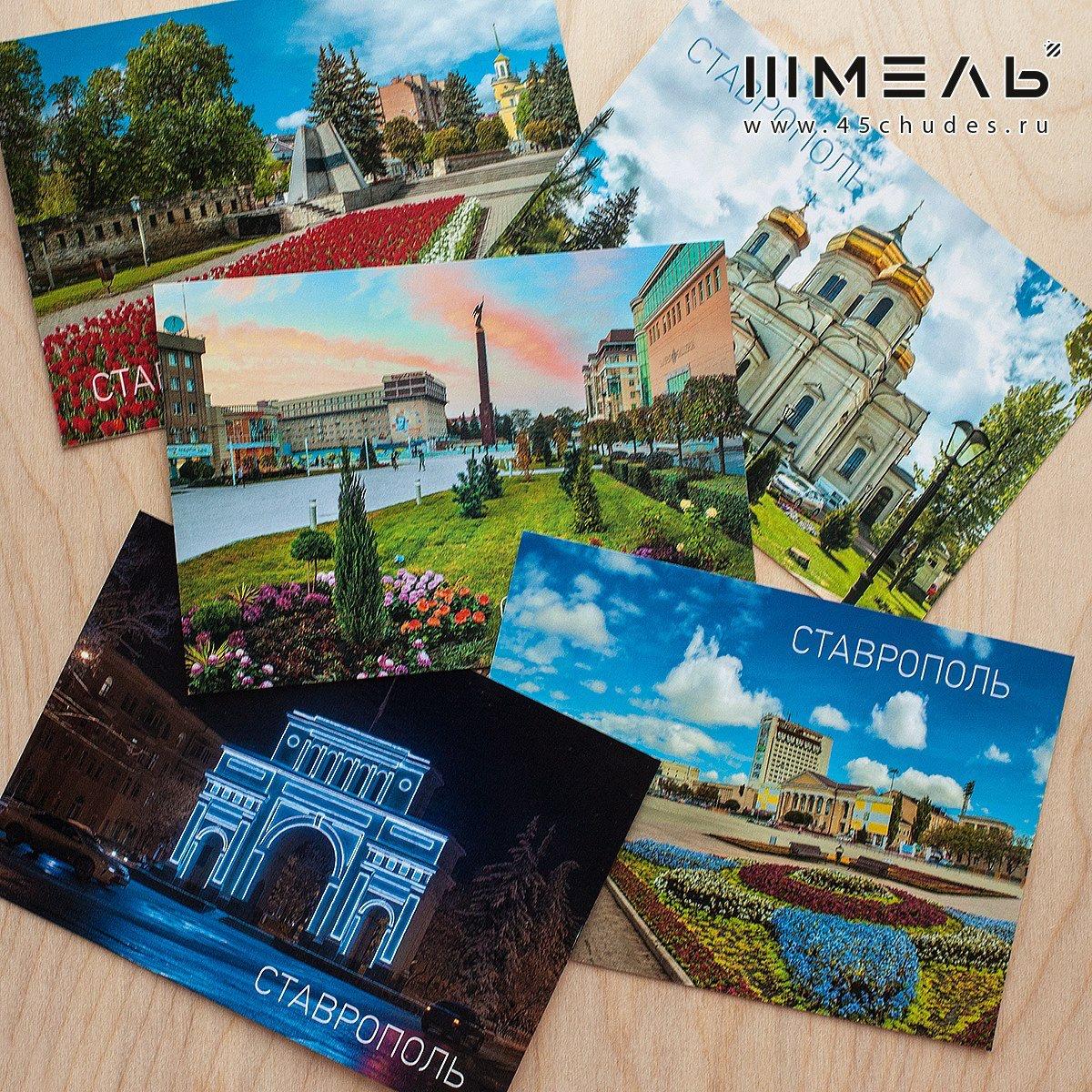 Ставрополь на открытках
