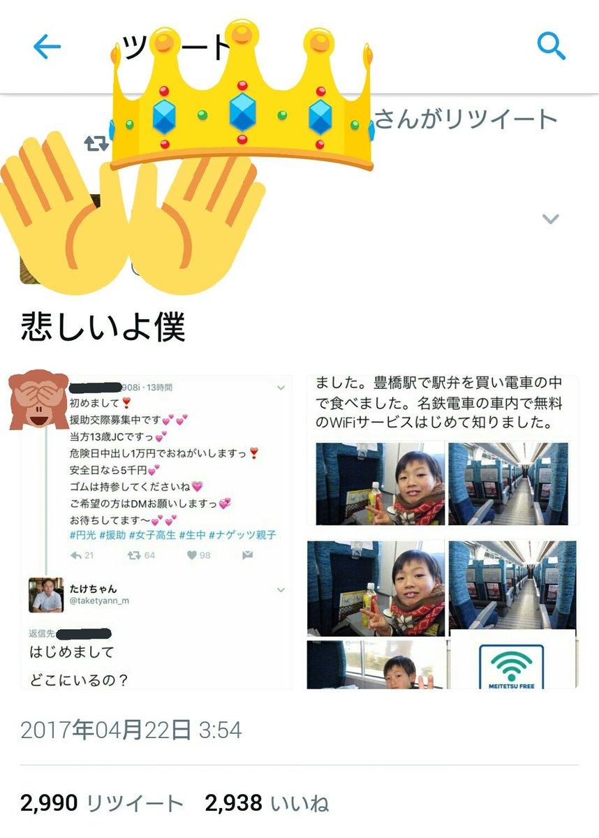 JC JK 中学生 円光 モデルプレス