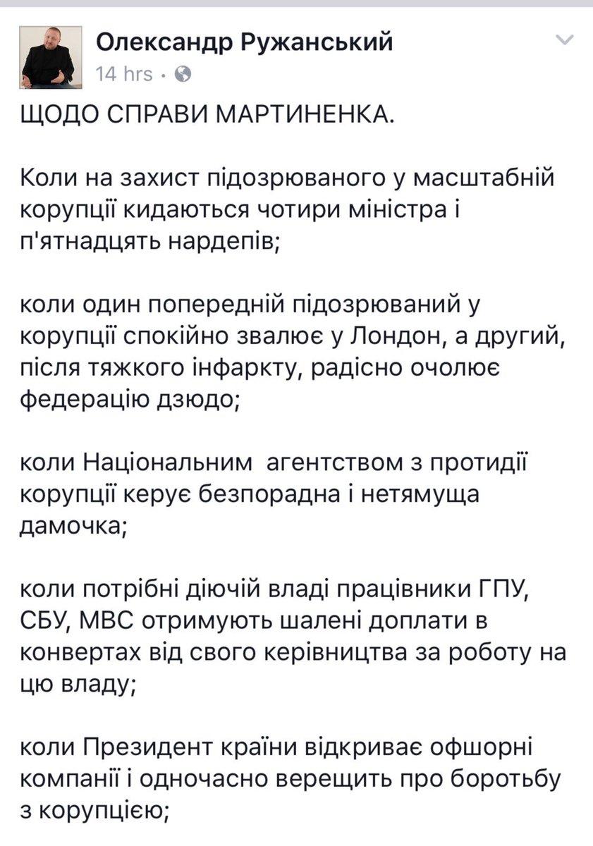 """Мартыненко о Порошенко: """"Я с ним не ссорился, но и не дружу"""" - Цензор.НЕТ 6047"""