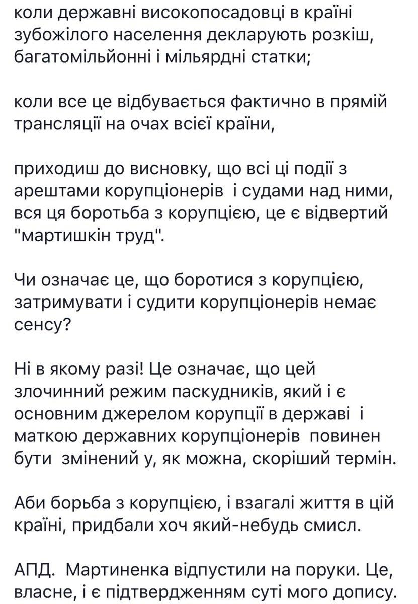 """Мартыненко о Порошенко: """"Я с ним не ссорился, но и не дружу"""" - Цензор.НЕТ 3091"""