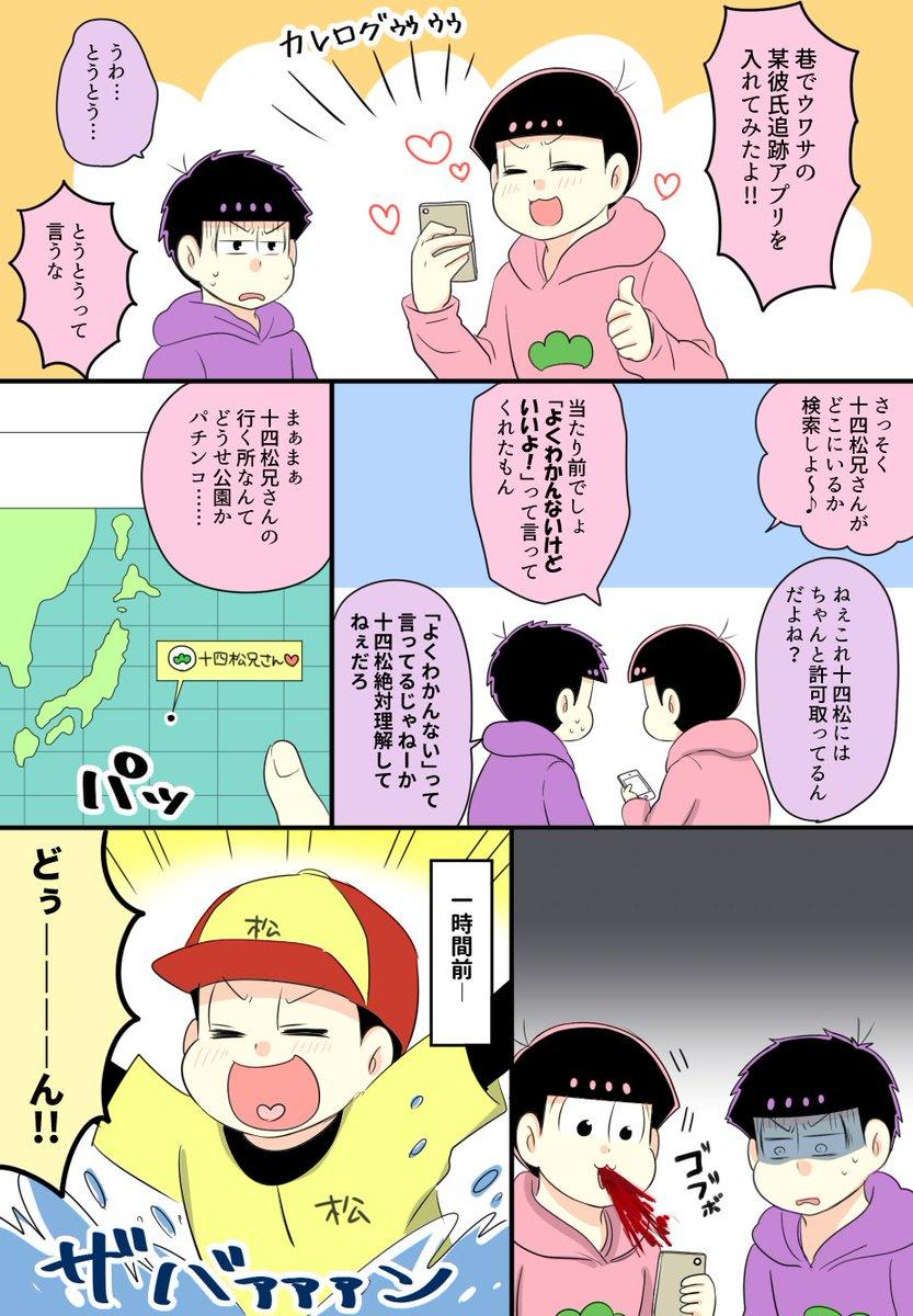 【まんが】末弟と彼氏追跡アプリ(トド十)