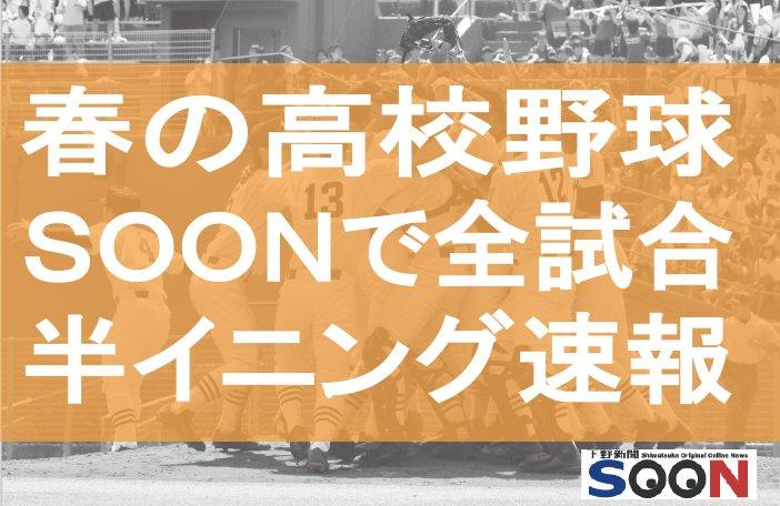 下野 新聞 社 soon