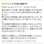 防刃ベストのAmazonレビュー… pic.twitter.com/TDMQ13fHYQ
