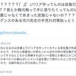 手荒れでの常在菌移植は危険ですので絶対にお止めください画像内リンク先hica.jp/forum/te…