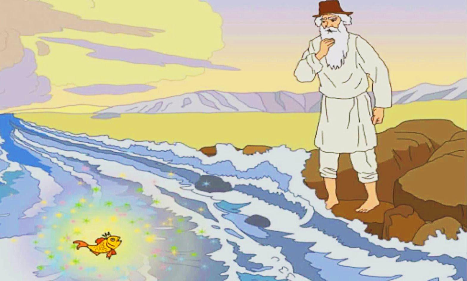 вся сказка о рыбаке и рыбке с картинками