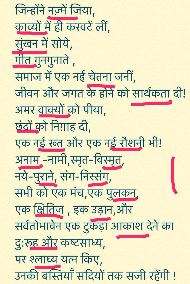 #उद् #गीत@merikalamse @prakash_avyakta @_pallavighosh @Rekhta @AnoorvaSinha @ManojMehtamm @mahwashajaz_ @Kavya @Be_DarD_LoG @Sujoy0001