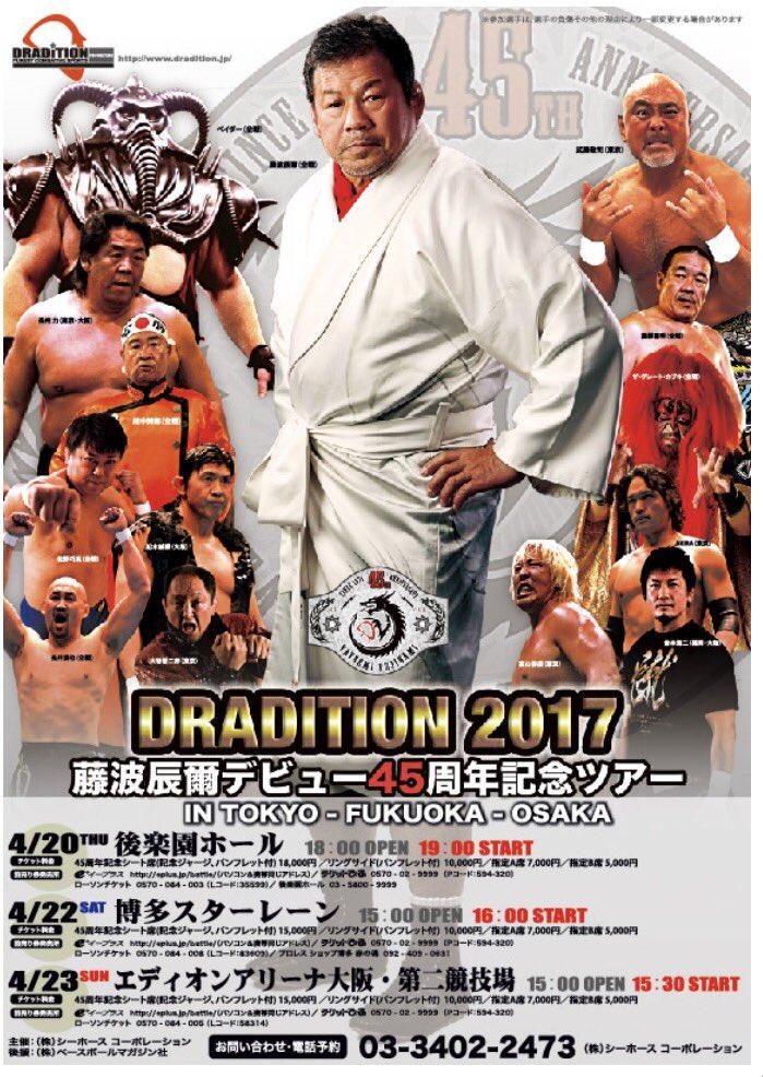 """Dradition: Resultados """"Fujinami 45th Anniversary Debut in Fukuoka"""" 22/04/2017 Vader regresó a la acción 2"""