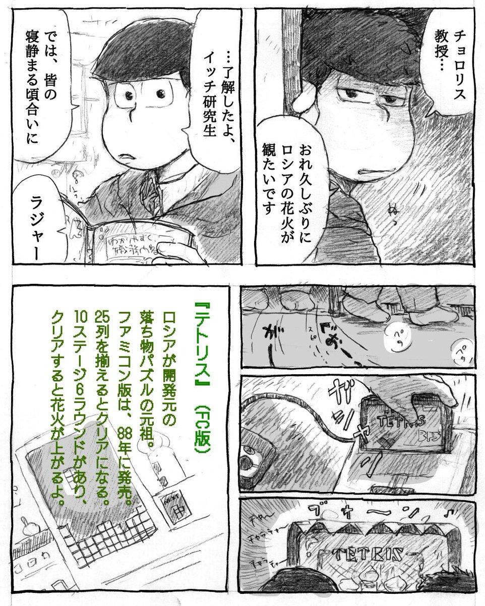 『テトリス』年中松とファミコンの漫画