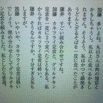 藤井聡太四段と加藤一二三先生の対談が、将棋の話よりカキフライの話で笑える