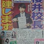 嵐・櫻井翔 4年半ぶりに連続ドラマ主演決定!10月スタートの日テレ系土10ドラマ「先に生まれただけの…