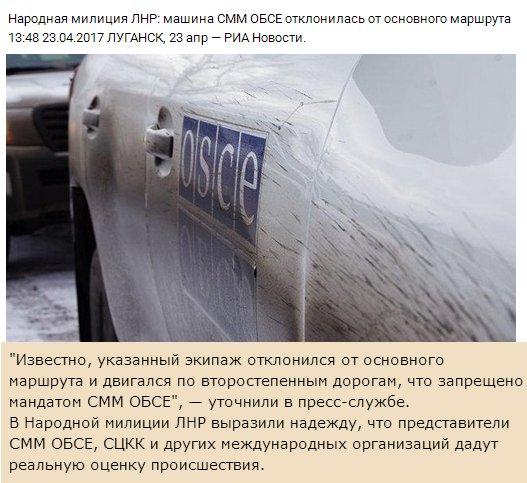 МИД о гибели сотрудника ОБСЕ на Донбассе: Россия и террористы пытаются запугать наблюдателей - Цензор.НЕТ 2297