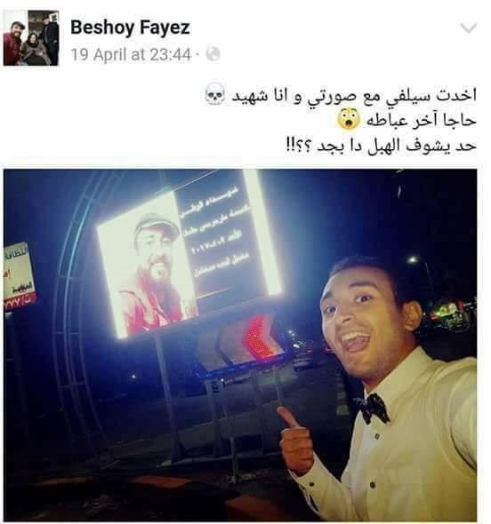 مصري يتفاجأ بصورته بين ضحايا تفجير كنيسة مارجرجس C-GjIR6XYAElEW8