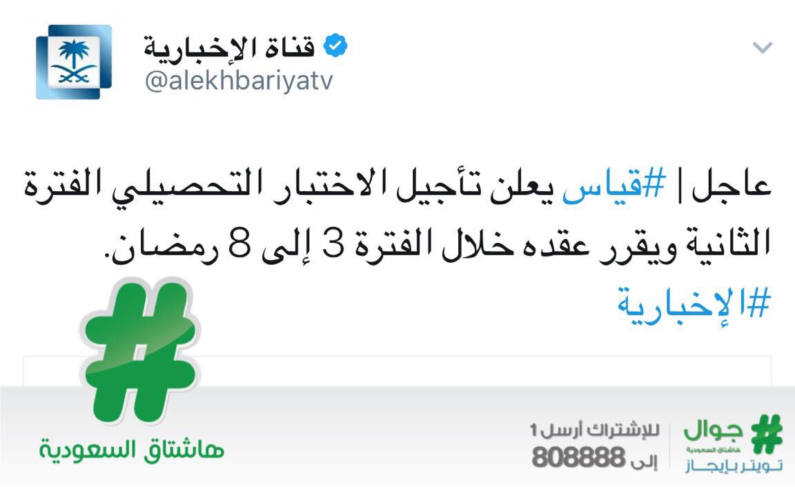 O Xrhsths هاشتاق السعودية Sto Twitter قياس يؤجل الاختبار