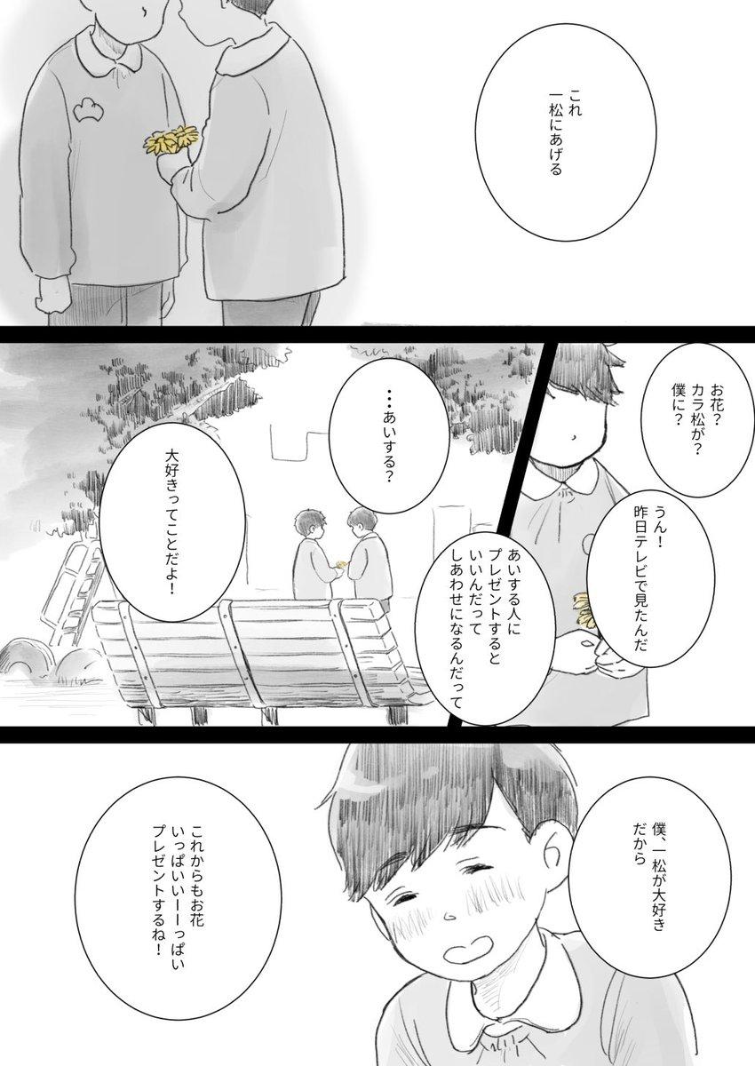 【マンガ】愛を贈り続ける次男(一松カラ松)