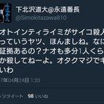 ナオトインティライミ、1人は殺してるんかよ… pic.twitter.com/QkA2f1zUfA