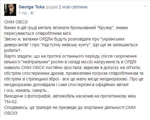 После гибели наблюдателя миссия ОБСЕ может свернуть работу на Донбассе, - Тука - Цензор.НЕТ 6382