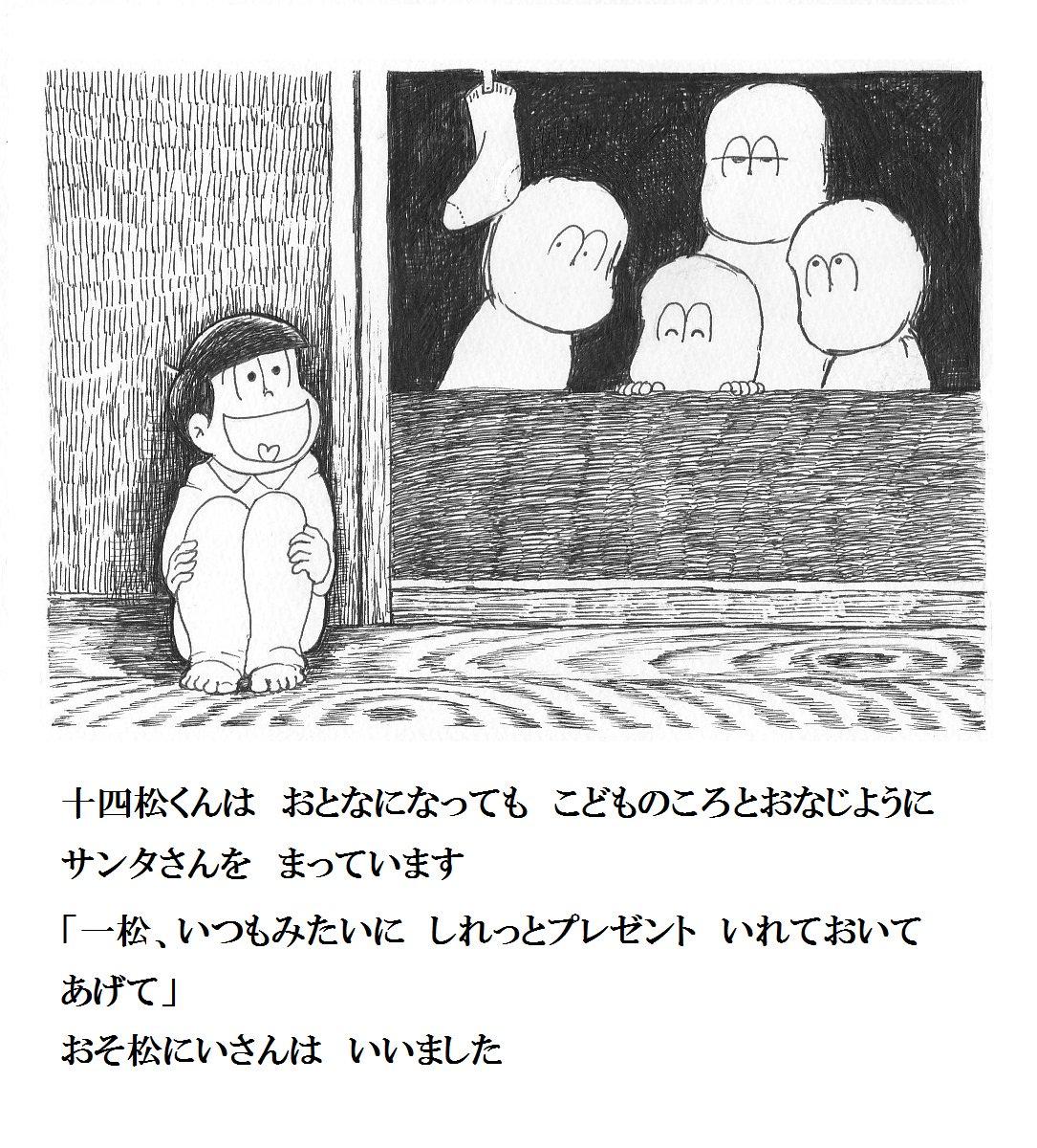 【まんが】十四松とサンタ(おそ松さん)