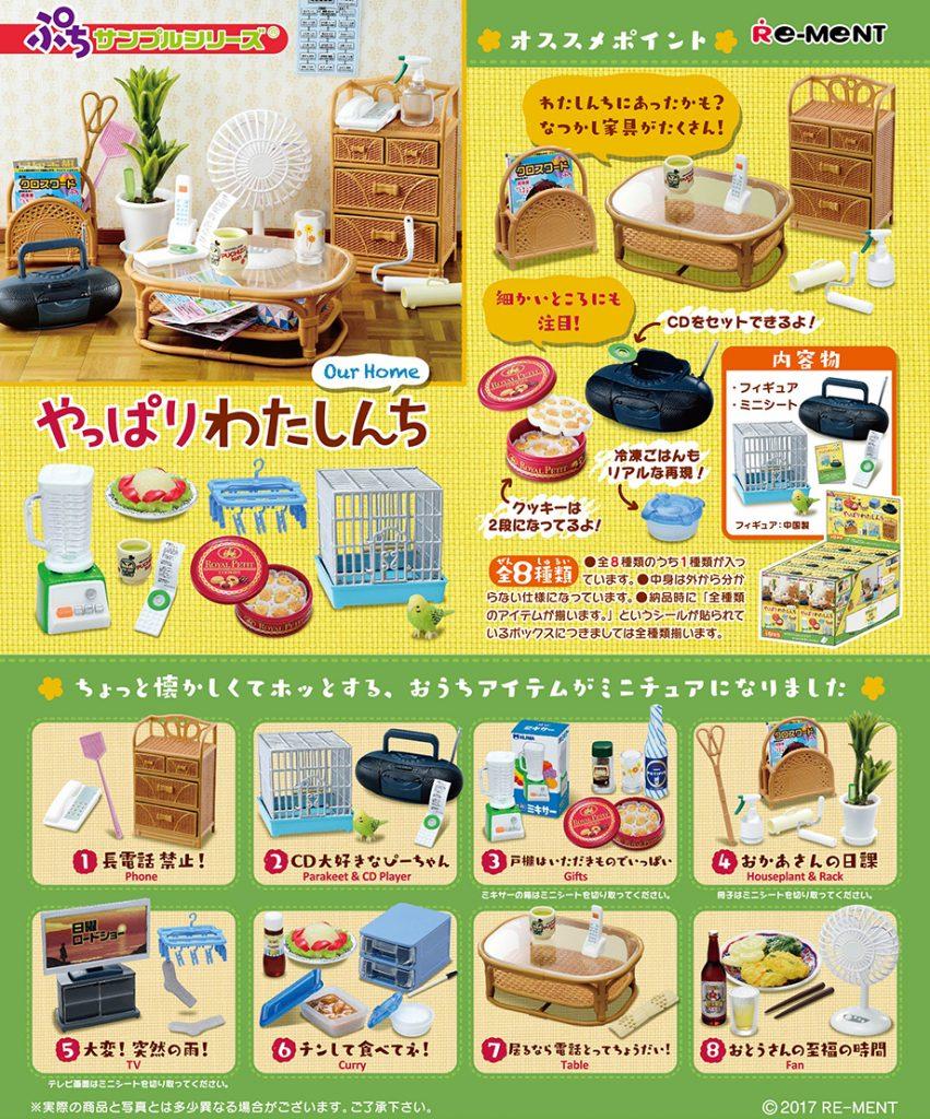 新商品情報「ぷちサンプルシリーズ やっぱりわたしんち」発売予告