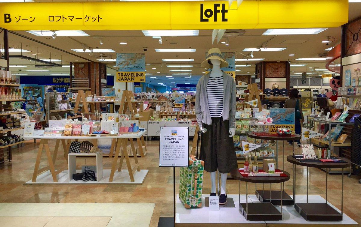 ロフト 横浜