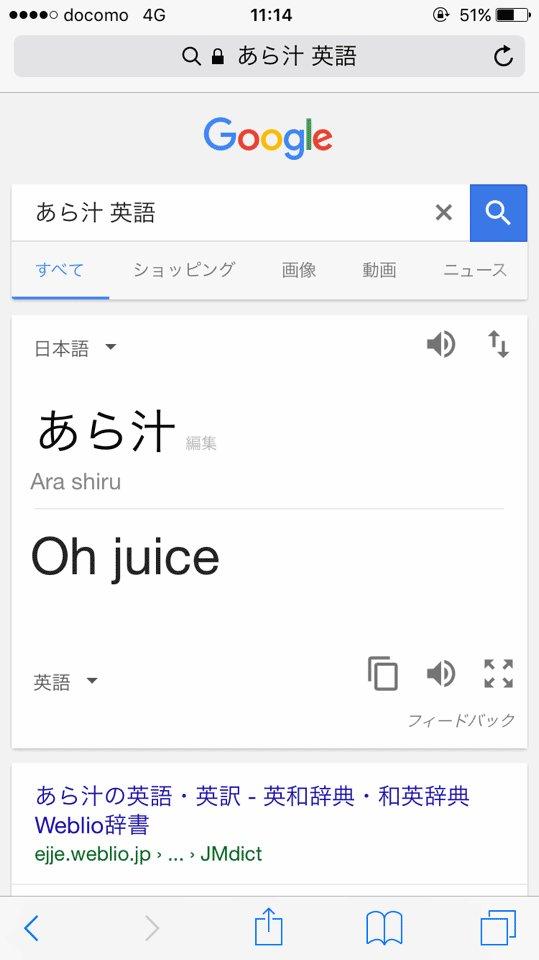 クソgoogle翻訳