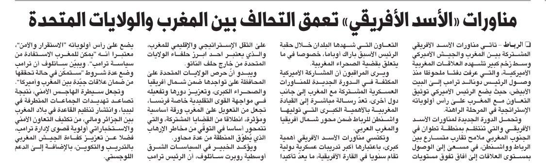 """انطلاق مناورات """"الأسد الإفريقي 17 """" في المغرب بمشاركة أمريكية C-JQvGdWAAAQvVE"""