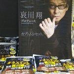 ムダにかっこいい哀川翔さんプロデュースのカブトムシセット
