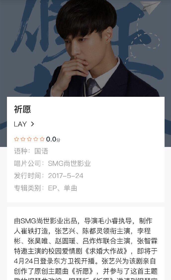 씽이가 첫 단독 주연으로 나오는 구혼대작전의 ost로 선보인 피아노 자작곡 祈愿이 5월 24일날 xiami music에서 음원으로 나온다고😭 넘 좋다😭