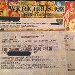 エイトチケットでみんな戸惑ってるから福山さんの載せとくね!入場時にチケット(上)のQRコード読み込み…