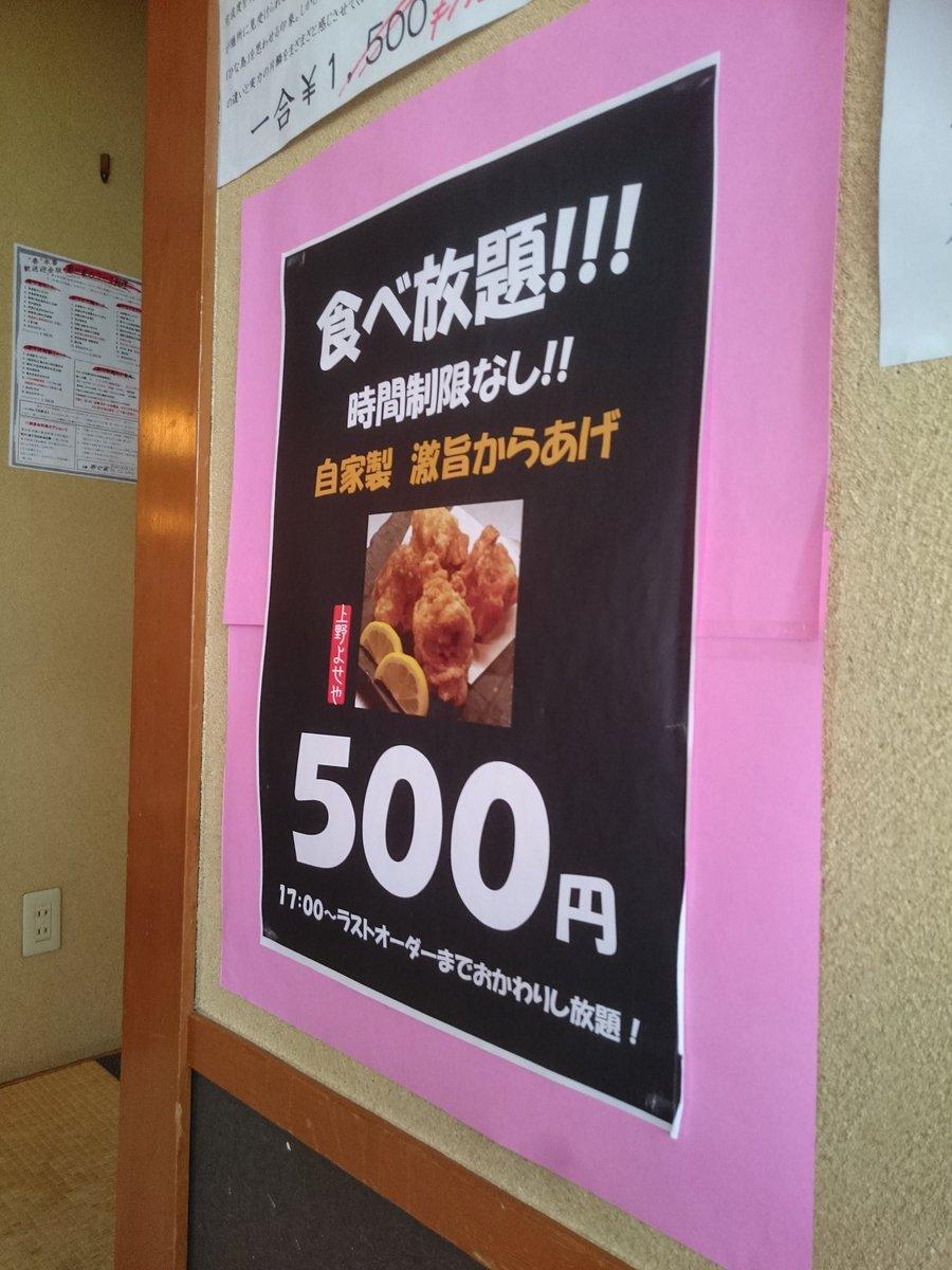 上野の寄せ屋でなんと唐揚げ食べ放題500円! 安すぎるwww https://t.co/3FgrRJzLWA