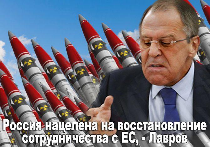 Россия нацелена на восстановление сотрудничества с ЕС, - Лавров - Цензор.НЕТ 2395